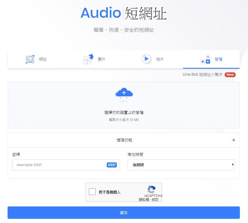 Risu.io 支援圖片/短片/音檔不用註冊上傳多功能 + 縮短網址服務
