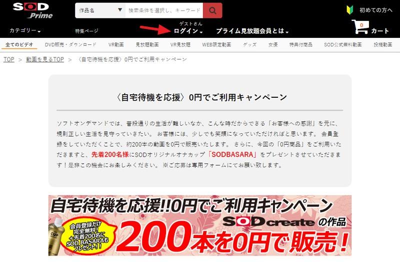 SOD 期間限定 200 部片註冊登入會員免費看之老司機上車啦 ~