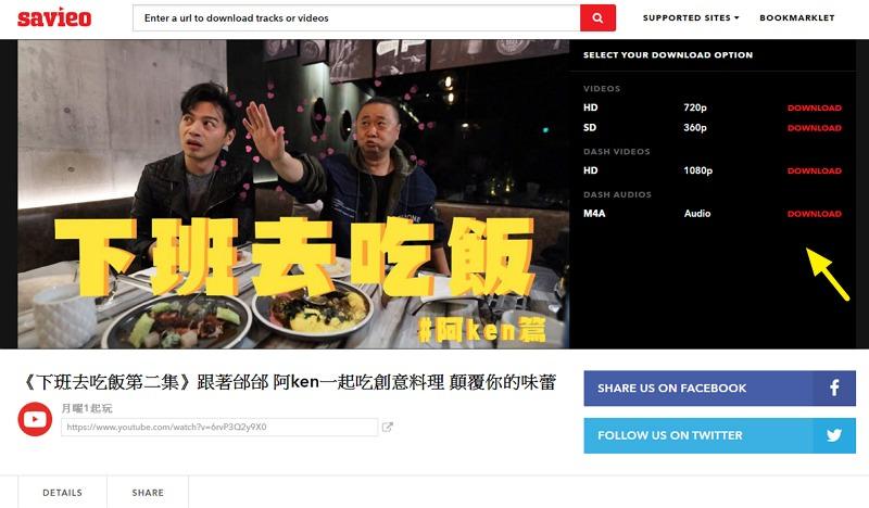 Savieo 支援 YouTube、抖音、臉書 … 多達 41 個影片下載神器