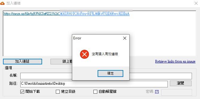 解決貼連結 MegaDownloader 與 MiPony 無法下載不能用教學