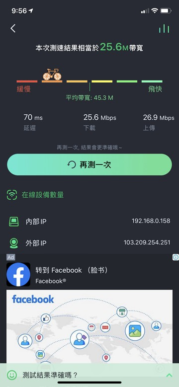 Speedtest VPN 具備網路測速 + 跳板跨區換 IP 服務