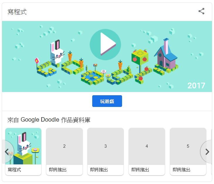 大受歡迎的 Google Doodle 遊戲塗鴉經典回顧#每日定期更新
