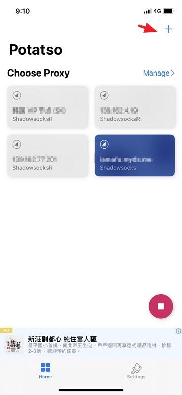 Synology 機型不支援 Docker 安裝 Shadowsocks 設定教學