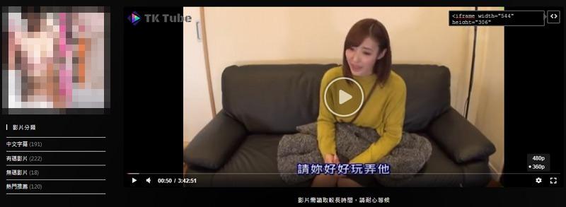 TKTube & iav168 每日更新片源多中文字幕老司機網站