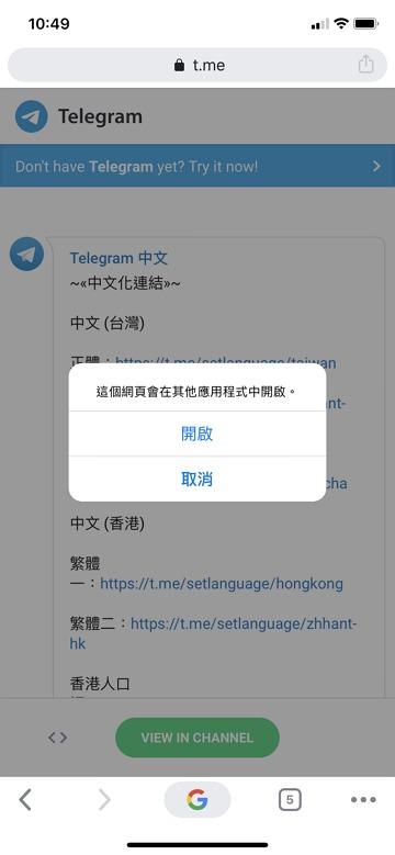 Telegram 電腦版免安裝 / 手機 App 下載 + 中文化設定教學