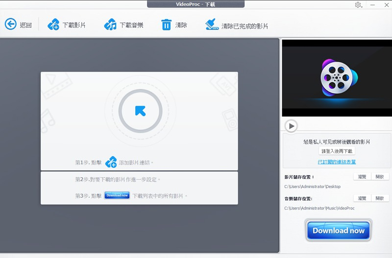 VideoProc 限免送序號註冊碼正版軟體下載教學 + 抽獎活動