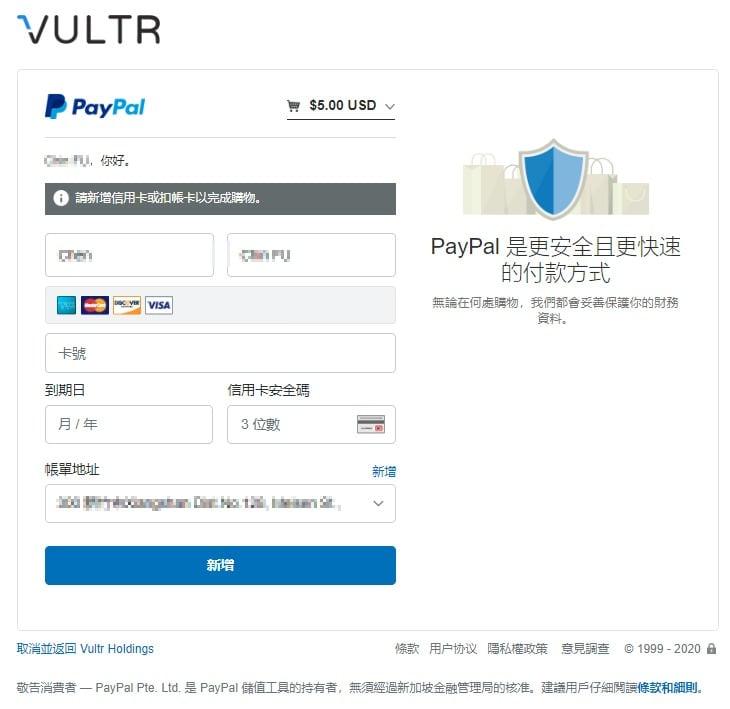 Vultr 優惠資訊 + VPS 主機帳號申請購買教學#便宜評價好