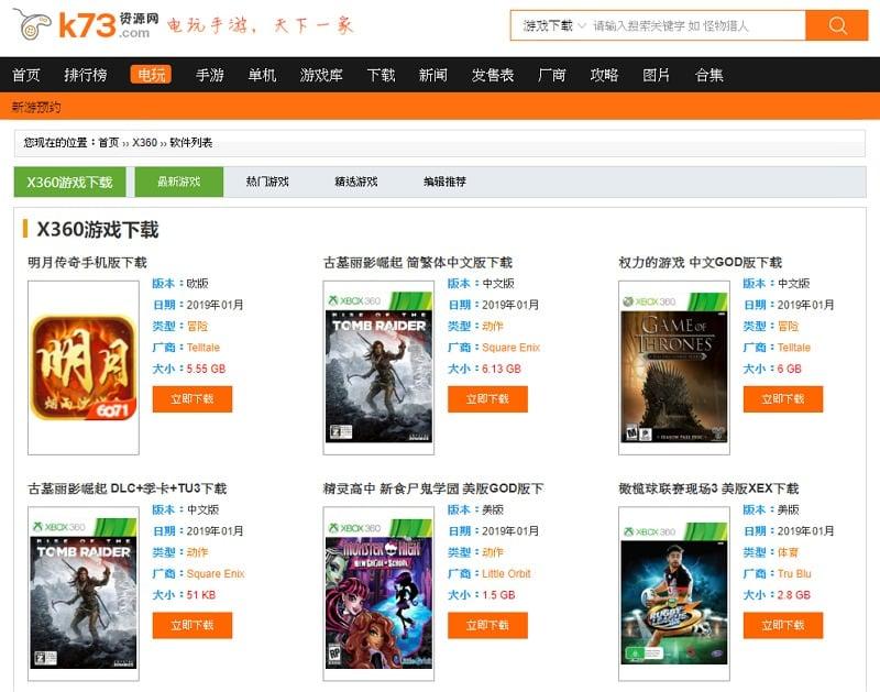 XBOX 360 游戏下载@微软 Xbox ROM ISO 分享网站推荐懒人包