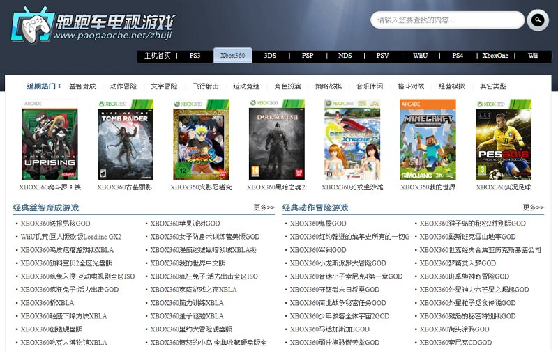 XBOX 360 遊戲下載@微軟 Xbox ROM ISO 分享網站推薦懶人包