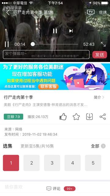 愛美劇之 iOS + APK 免破解歐美影集看片網頁加手機 App 下載