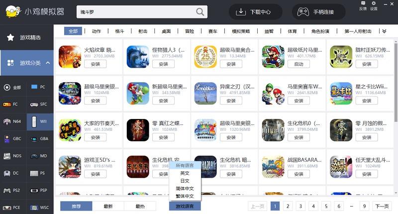 小雞模擬器#支援 PC 手把 / 手機 iOS + APK 主機 ROM 遊戲下載