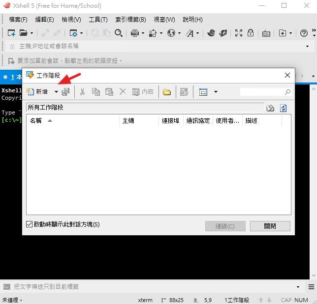 Xshell + Xftp 連線必備二合一整合版下載#最新免安裝中文