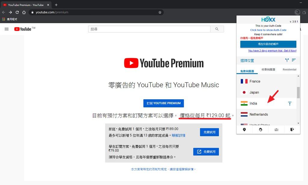YouTube Premium 印度家庭方案全球價格最便宜跨國購買教學
