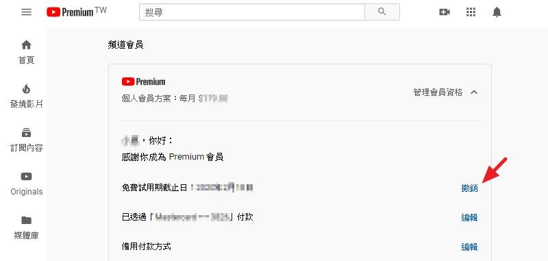 YouTube Premium 取消訂閱付費會員不再續訂付款設定教學