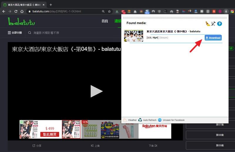 balatutu 承襲 MoMoVOD 不能看替代看片追劇 + 影片下載教學