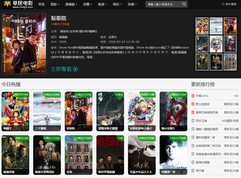草民电影网#对岸高人气电影/欧美日影集 + 动画线上看平台