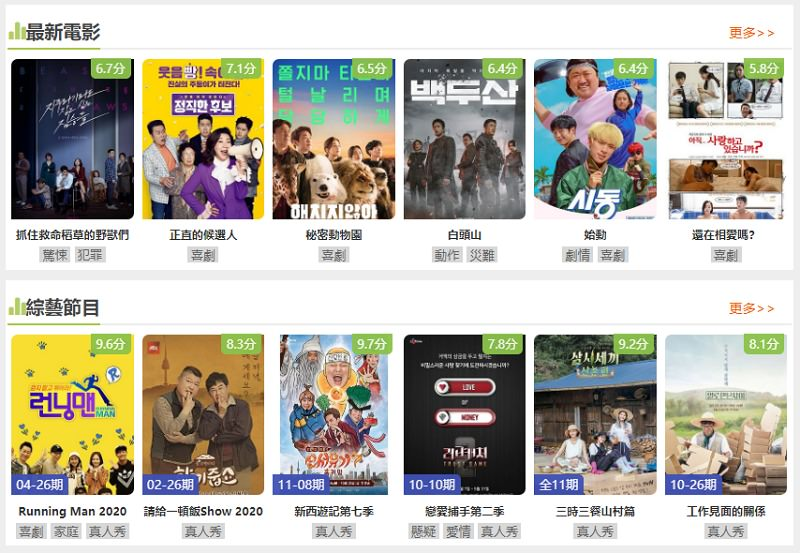韓迷TV#哈韓迷追韓劇/電影及綜藝節目線上看網站
