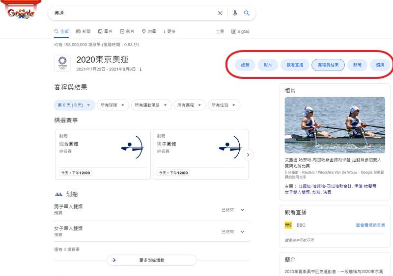 歡慶東京奧運開幕 Google 首頁「塗鴉冠軍島」動作遊戲免費玩