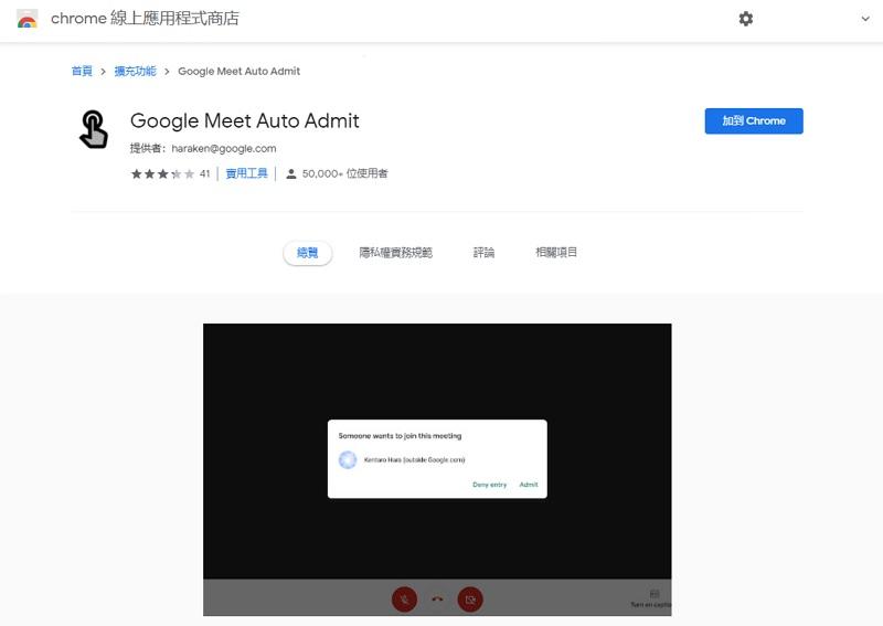 Google Meet 自動接受允許加入外掛教學#會議主持人好幫手