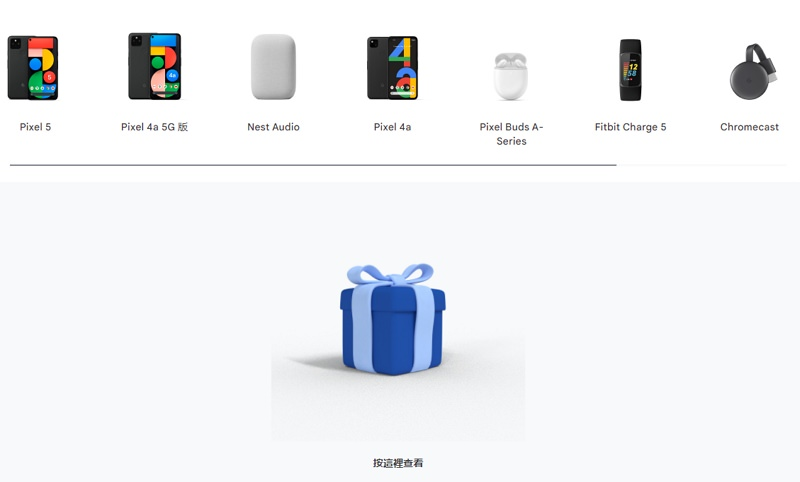 Google 23 週年慶生日之 Pixel 手機多商品優惠折扣碼資訊