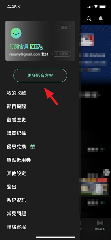 Hami Video 取消訂閱退租教學#電腦手機不續約被扣款設定