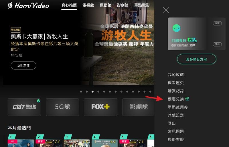 Hami Video 序號看片免費用無須訂閱兌換教學#不定期更新