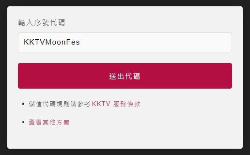 KKTV 序號兌換免費看片追劇網站 + 手機 App #不定期更新