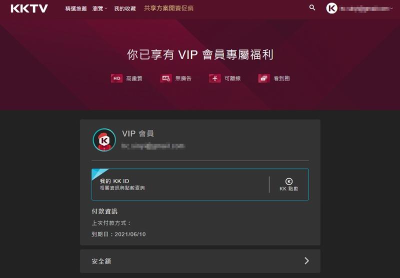 KKTV、friDay影音、myVideo 免費序號兌換#看片追劇救台灣
