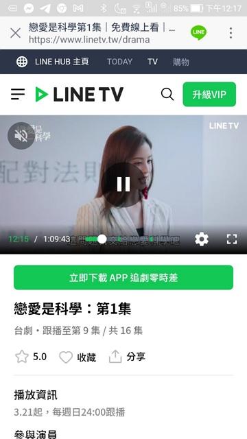 LINE TV 序號兌換免費升級 VIP 帳號無廣告教學#不定期更新