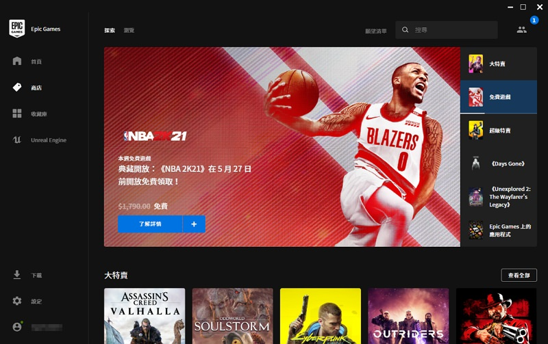 NBA 2K21 限時免費下載遊戲與領取教學#終身暢玩現省 1,790 元