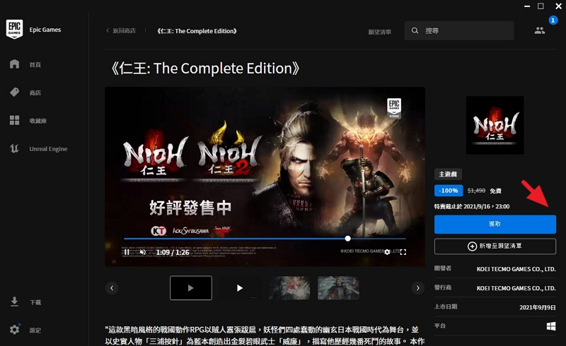 仁王:完全版限時免費遊戲下載取得教學#極度好評電玩大作