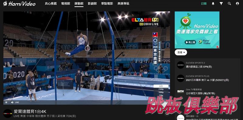 奧運轉播#愛爾達體育台免費直播線上看 HamiVideo 購買教學