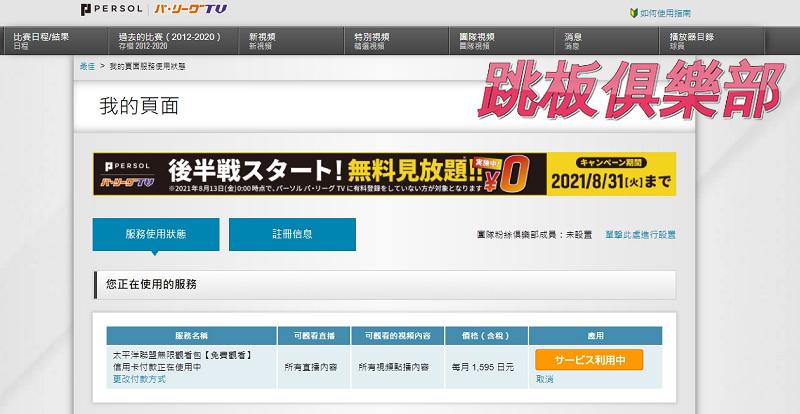 日職太平洋聯盟TV 線上看直播購買、退訂取消續約設定教學
