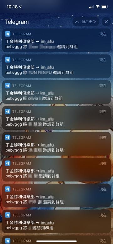 Telegram 群組頻道退出封鎖避免被加入必看教學#遠離投資詐騙