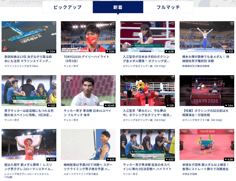 東京奧運直播#NHK + gorin.jp 轉播棒球籃球空手道免費線上看