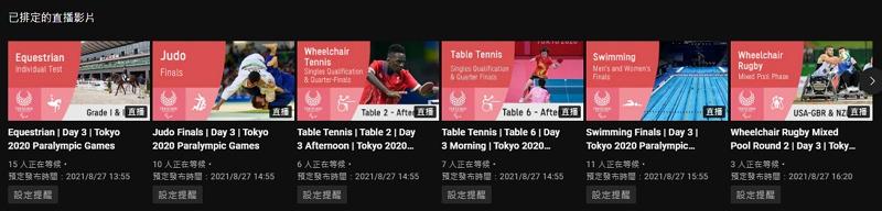 東京奧運重播 + 帕運直播線上看 YouTube 轉播回放觀賞教學