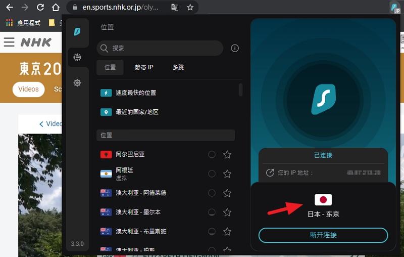 奧運直播#東京奧運日本 NHK + 香港轉播 VPN 免費線上看教學