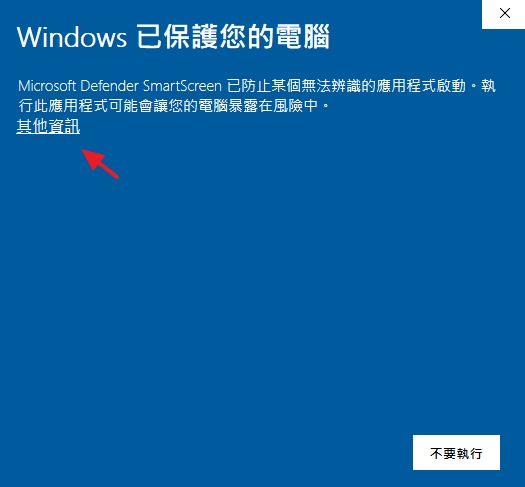 WhyNotWin11 開源免安裝升級 Windows 11 檢測軟體下載