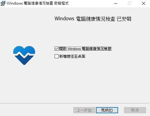 微軟 Windows 11 電腦健康情況檢查系統能否升級官方工具