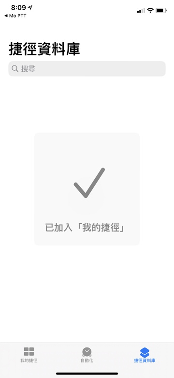 iPhone 證件照浮水印 iOS 14 捷徑更新#一鍵滿版防盜用教學