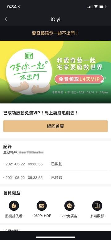愛奇藝 VIP 會員免序號 14 天免費看片追劇無廣告#不定期更新