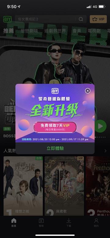 愛奇藝 VIP 會員免序號 7 天免費看片追劇無廣告#不定期更新