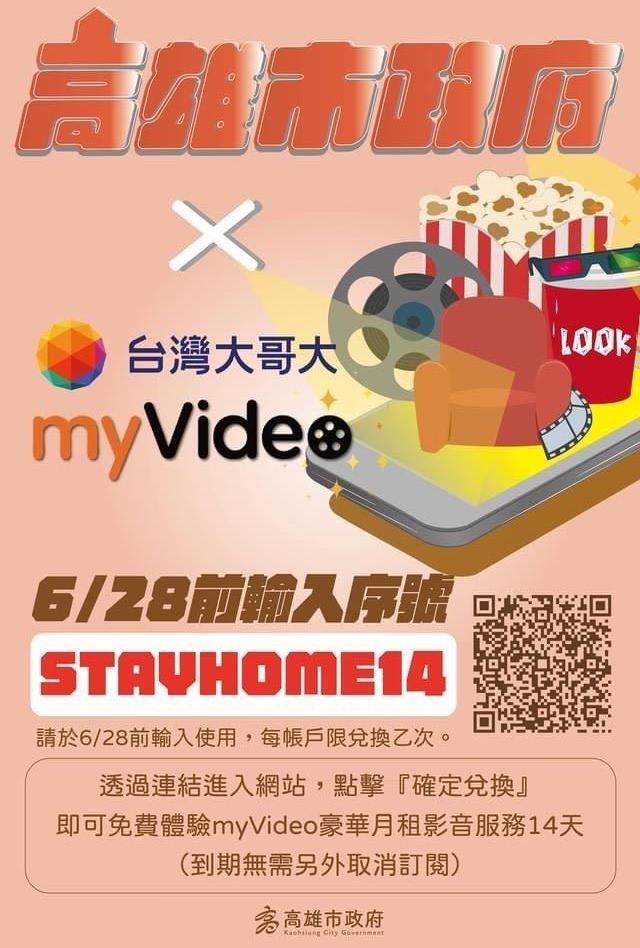 myVideo 免費序號電腦手機兌換教學#優惠方案不定期更新